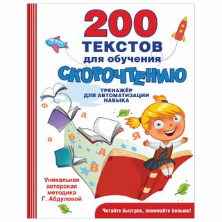 200 texts to teach reading, Abdulova G.