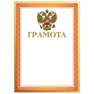 Diploma A4, coated paperboard, hot stamping, foil stamping, red frame, BRAUBERG