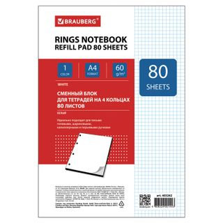 Replacement block to notebook on rings, A4, 80 sheets, BRAUBERG IVF,