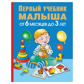 The first textbook baby. From 6 months to 3 years, Zhukova O. S.