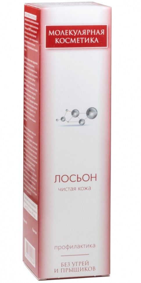 Lotion clear SKIN (prevention)