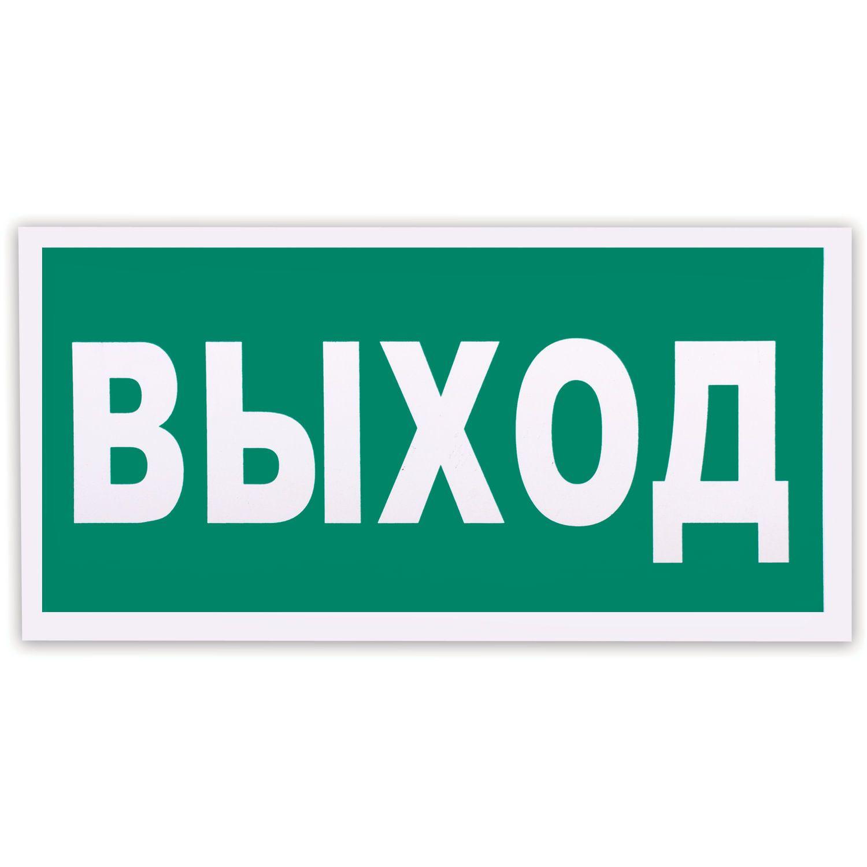 "Evacuation sign ""Exit sign"", 300x150 mm, self-adhesive, photoluminescent"