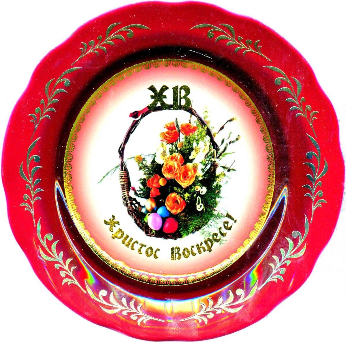 "Dulevo porcelain / Decorative plate ""Christ is Risen!"""