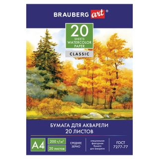 "Watercolor folder A4, 20 sheets, 200 g / m2, 210x297 mm, BRAUBERG ART CLASSIC, ""Autumn Forest"""