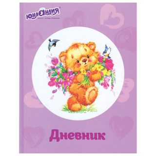 Diary 1-4 class 48 sheets, solid, UNLANDIA, glossy lamination, with a hint,