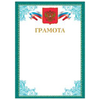 Diploma A4, coated cardboard, green, frame, bronze, BRAUBERG