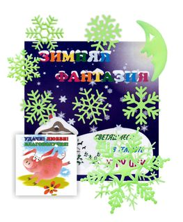 Winter fantasy. Set of luminous Christmas decorations with the symbol of the year.