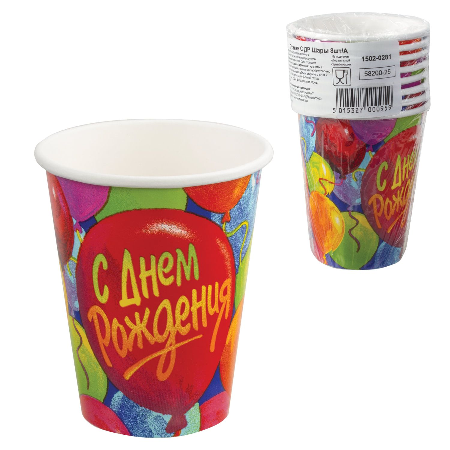 """AMSCAN / Disposable cups, set of 8 pcs., """"Happy Birthday"""", paper 266 ml, for cold / hot"""