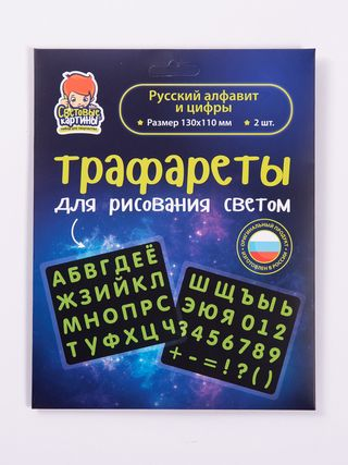 """Stencil for drawing with light """"Russian alphabet and numbers"""""""