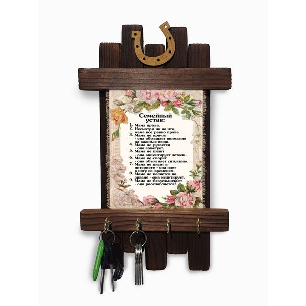 "Universal scroll / Handmade wooden wall key holder ""Family charter"""