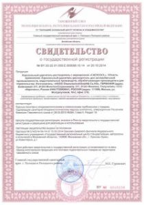 The certificate of state registration of products