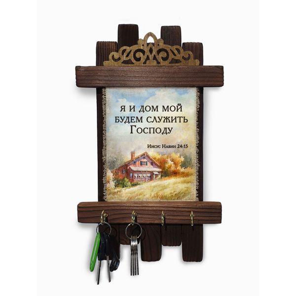 "Universal scroll / Handmade wooden wall key holder ""Joshua 24:15"""