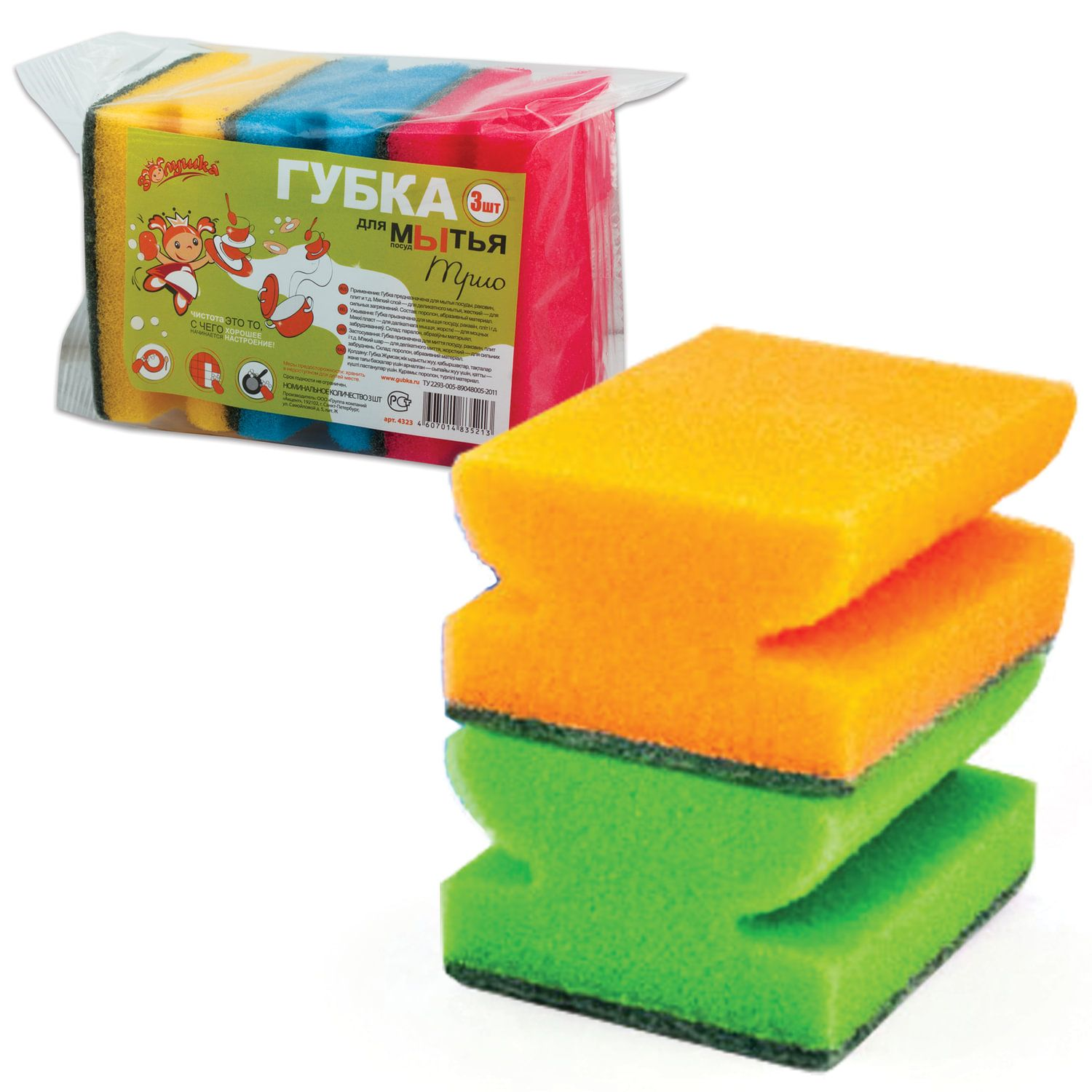 Cinderella / Universal household sponges, set of 3 pcs., Cleaning layer, profiled, 4x9x7 cm