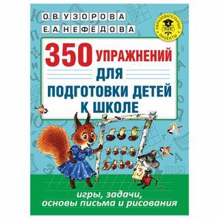 350 exercises to prepare children for school. Games, tasks, the basics of writing and drawing, Uzorova O. V.