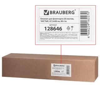 Notepad for flipchart BRAUBERG, 20 sheets, clear, 67,5х98 cm, 80 g/m2