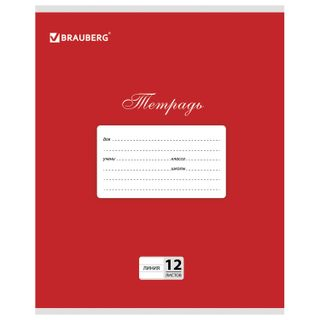 Notebook 12 sheets BRAUBERG CLASSIC, line, cardboard cover, RED