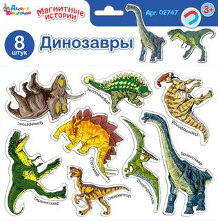 """Magnets """"Dinosaurs"""""""