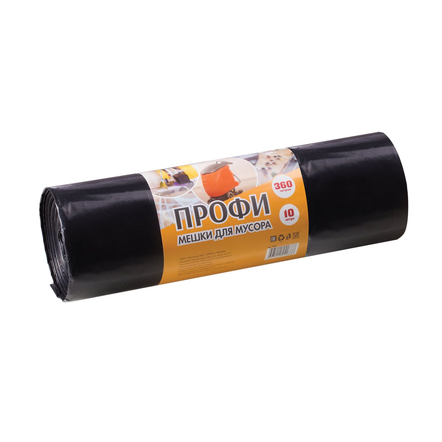"CONCEPT OF HOUSEHOLD / Garbage bags ""Profi"" 360 l, black, 10 pcs per roll, LDPE, 65 microns, 110x140 cm, extra strong"