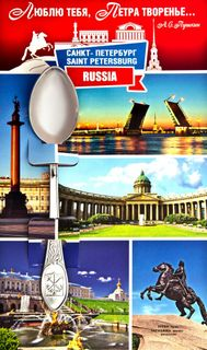Tea spoon with the emblem of St. Petersburg on a colorful double-sided card with memorable places of the city