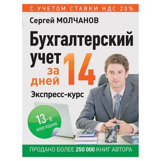 Accounting for 14 days. Express course. New, 13th ed., Molchanov S. S.