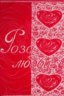 Towel rose of love Art. 1360