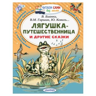 Read for themselves without a mother. Frog-traveler and other stories, Bianki, V. V., V. M. Garshin