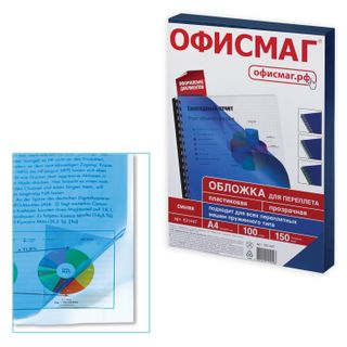 Plastic covers for binding, A4, SET 100 pcs., 150 microns, transparent blue, OFFISMAG