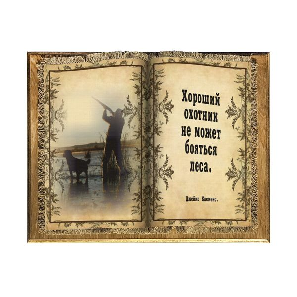 "Universal scroll / Interior souvenir ""Book"" small ""Good hunter"" handmade"