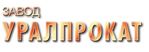 АО Завод «Уралпрокат»