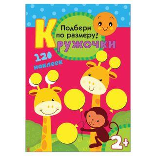 Circles. Pick size!, Romanova M.