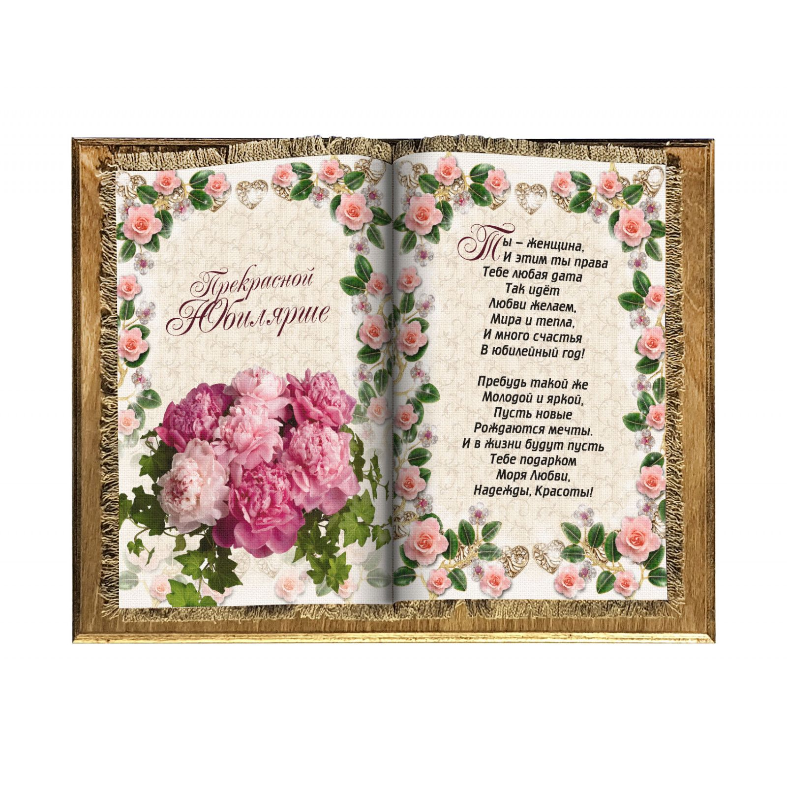 "Universal scroll / Interior souvenir ""Book"" large ""Beautiful Anniversary"" handmade"