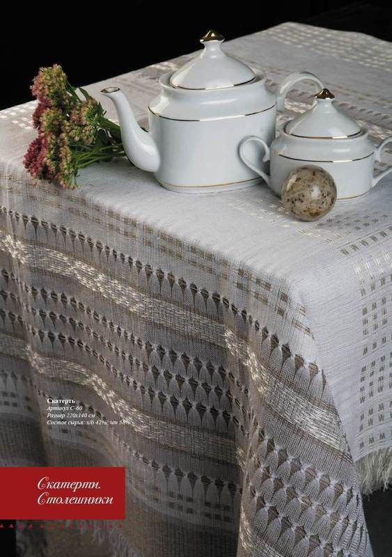 Tablecloth 'Snowy' large, 220x140