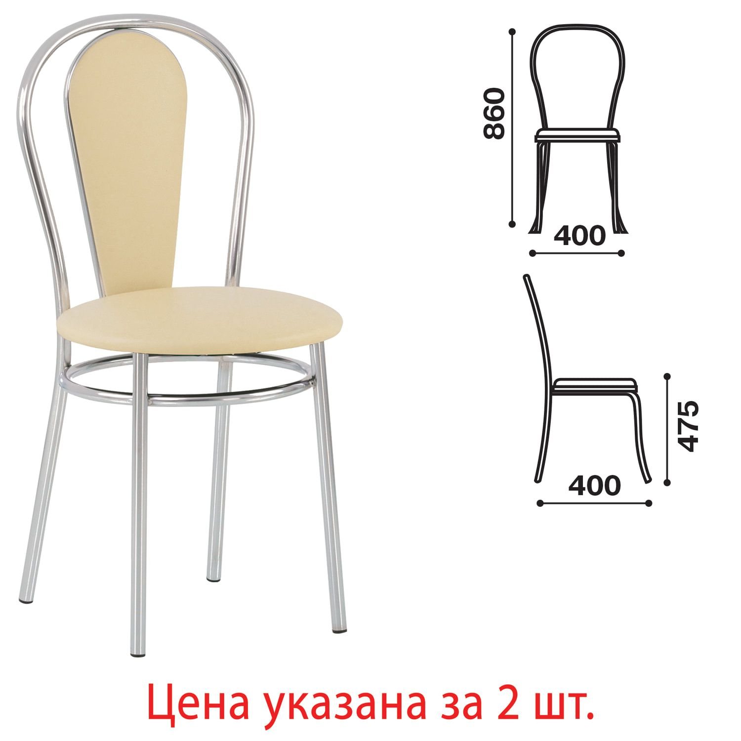 """Chairs for dining rooms, cafes, houses """"Florino"""", set 2 pieces, chrome frame, leather beige"""
