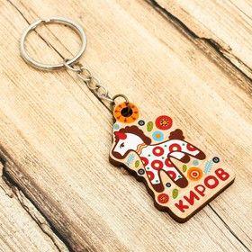 """Keychain wooden """"Kirov"""" dymkovskaya toy, horse"""