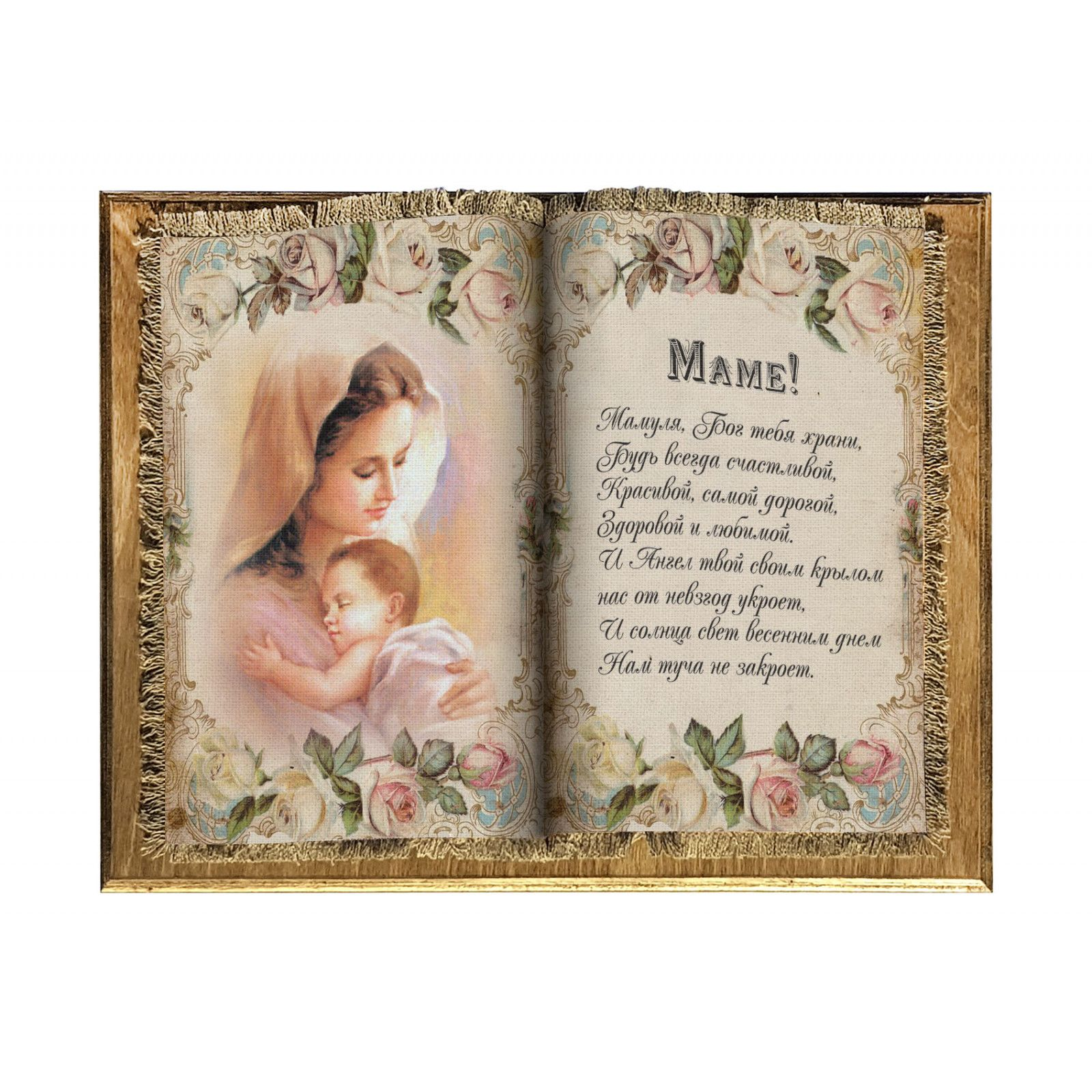 "Universal scroll / Interior souvenir ""Book"" large ""Mom"" handmade"