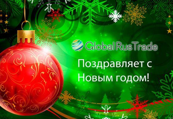 Herzlichen Glückwunsch zum Neuen Jahr und dem Weihnachten!